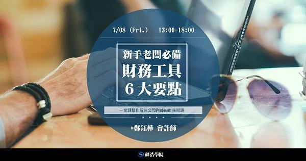 【熱門財稅課程】新手老闆必備的財務工具6大要點!