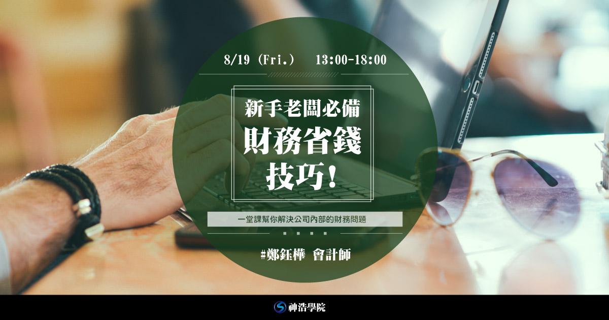 【8/19 熱門財稅課程】老闆必備的財務省錢技巧!