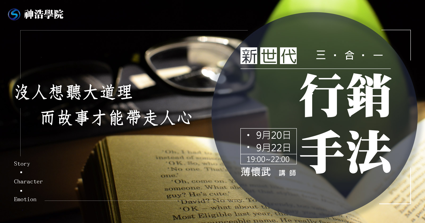 *課程延期,暫停報名*【神浩學院】新世代行銷手法三合一(故事+角色+感動)