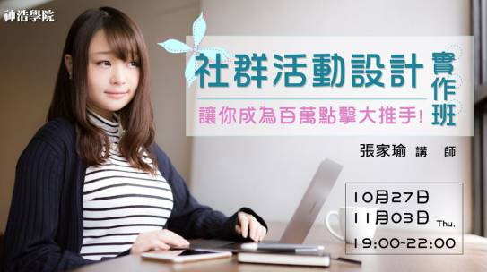 【神浩學院】10/27(四)大人氣! 社群活動設計分析攻略實作班!