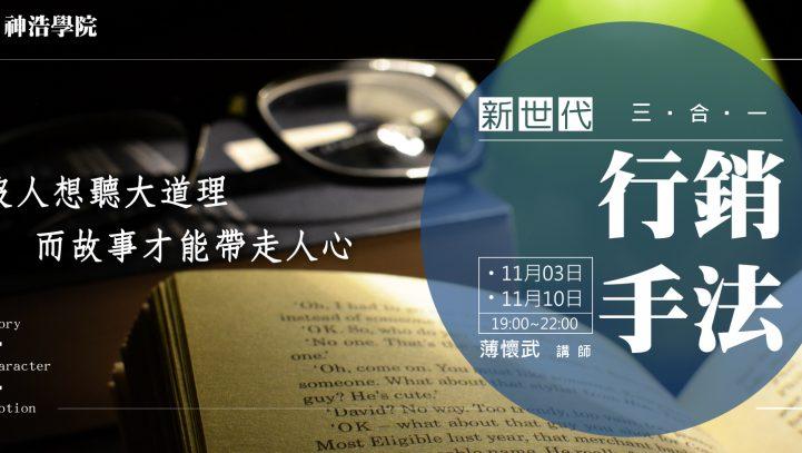 【神浩學院】11/3(四) 擄獲你的TA-故事行銷