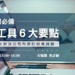 11/28(一) 熱門財稅課程 老闆必備的財務省錢技巧!