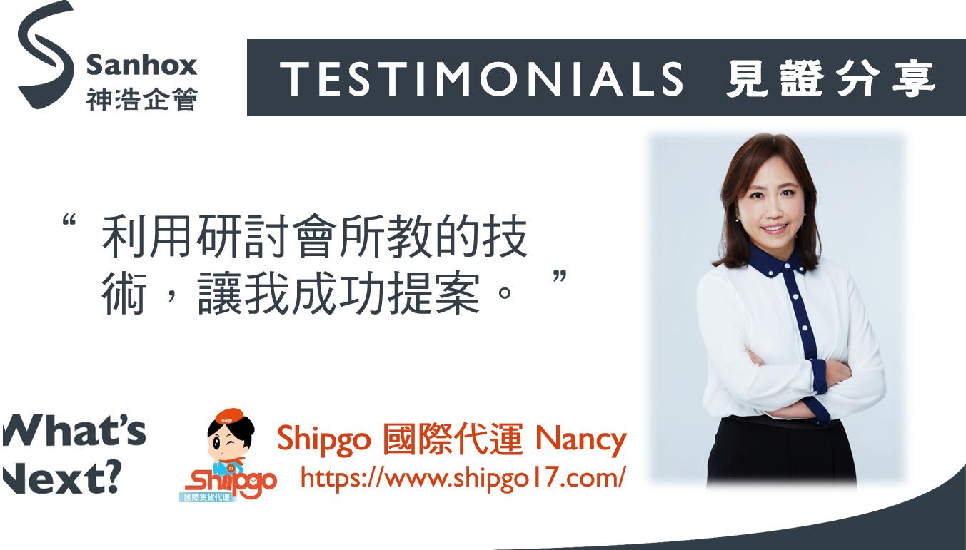 【見證分享】Shipgo 國際代運 Nancy