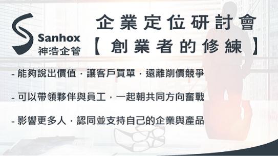 01/11、01/23【創業者的修練】企業定位研討會