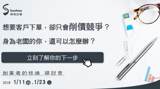 【創業者的修練】企業定位研討會-1月份場次